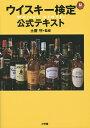 ウイスキー検定公式テキスト/土屋守【1000円以上送料無料】