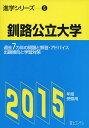 釧路公立大学【1000円以上送料無料】
