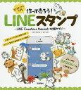送料無料/作って売ろう!10ステップでできるLINEスタンプ LINE Creators Market攻略ガイド/フジイカクホ/ナイスク