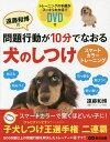 送料無料/遠藤和博の問題行動が10分でなおる犬のしつけ スマートカラートレーニング/遠藤和博