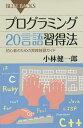書, 雜誌, 漫畫 - プログラミング20言語習得法 初心者のための実践独習ガイド/小林健一郎【1000円以上送料無料】