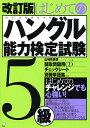 資格, 考試 - 送料無料/はじめてのハングル能力検定試験5級/山崎玲美奈
