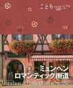 ミュンヘン・ロマンティック街道/旅行【1000円以上送
