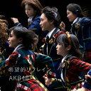 【1000円以上送料無料】〔予約〕希望的リフレイン(Type-I)(DVD付)/AKB48