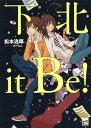 青少年文庫 - 下北it Be!/松本逸暉【1000円以上送料無料】