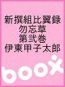 新撰組比翼録 勿忘草 第弐巻 伊東甲子太郎【1000円以上送料無料】