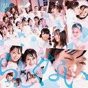 【1000円以上送料無料】〔予約〕らしくない(Type−C)(DVD付)/NMB48