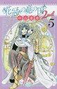 花冠の竜の国2nd 5/中山星香【1000円以上送料無料】