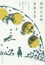 【後払いOK】【1000円以上送料無料】月のこよみ 2015/相馬充