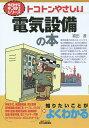 送料無料/トコトンやさしい電気設備の本/福田遵