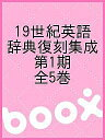 語學辭典 - 19世紀英語辞典復刻集成 第1期 全5巻【1000円以上送料無料】