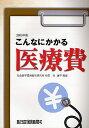 こんなにかかる医療費 2009年改訂新版/谷康平【1000円以上送料無料】