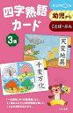 四字熟語カード 幼児から 3集/和泉新【1000円以上送料無料】