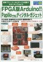 FPGA版Arduino!!Papilioで作るディジタル・ガジェット 簡単フリー・ツールとサンプル