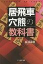 送料無料/居飛車穴熊の教科書/高橋道雄