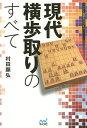 現代横歩取りのすべて/村田顕弘【1000円以上送料無料】