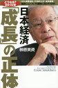 日本経済「成長」の正体 どうなる?2015年/榊原英資【1000円以上送料無料】