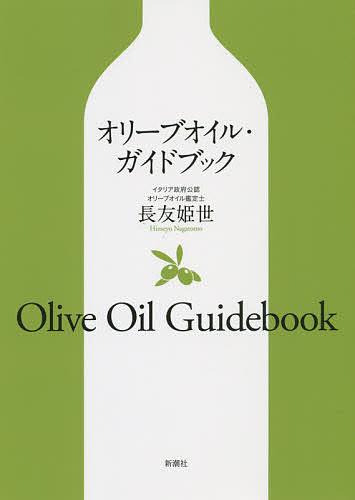 オリーブオイル・ガイドブック/長友姫世【1000...の商品画像