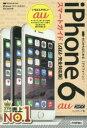 送料無料/ゼロからはじめるiPhone 6スマートガイド〈au完全対応版〉/リンクアップ