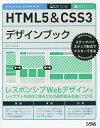 送料無料/HTML5&CSS3デザインブック ステップバイステップ形式でマスターできる/エビスコム