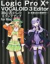 Logic Pro 10+VOCALOID 3 Editor初心者からのステップアップfor Mac/田廻弘志/田廻明子【1000円以上送料...