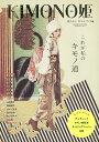 KIMONO姫 12【1000円以上送料無料】