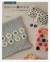 送料無料/かぎ針で編むかわいい編みもの モチーフと地模様を楽しむ/遠藤ひろみ