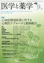 医学と薬学 Vol.71No.9(2014Sep.)【1000円以上