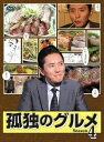 送料無料/孤独のグルメ Season4 DVD-BOX/松重豊
