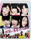 【後払いOK】【1000円以上送料無料】〔予約〕NMB48 げいにん! THE MOVIE お笑い青春ガールズ!(Blu-ray Disc)/NMB48