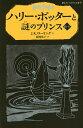 ハリー ポッターと謎のプリンス 6−3/J.K.ローリング/松岡佑子【1000円以上送料無料】