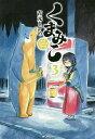 くまみこ Girl meets Bear 3/吉元ますめ【1000円以上送料無料】