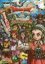 送料無料/ドラゴンクエスト10眠れる勇者と導きの盟友オンラインversion 2アストルティア大冒険記 2nd Anniversary Fun Book Wii...