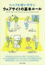 シニアが使いやすいウェブサイトの基本ルール/グラフィック社編集部【1000円以上送料無料】