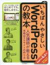 送料無料/いちばんやさしいWordPressの教本 人気講師が教える本格Webサイトの作り方/石川栄和/大串肇/星野邦敏