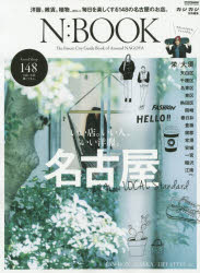 N:BOOK The Finest City Guide Book of Around NAGOYA 名古屋。いい店。いい人。いい洋服。148のいいお店。【1000円以上送料無料】