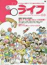 Fライフ ドラえもん&藤子・F・不二雄公式ファンブック 03【1000円以上送料無料】