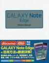 送料無料/GALAXY Note Edge Perfect Manual/福田和宏