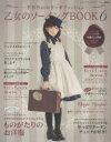 送料無料/乙女のソーイングBOOK 手作りのロリータファッション 6