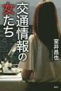 交通情報の女たち/室井昌也【1000円以上送料無料】
