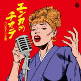 送料無料/エンカのチカラ プレミアム(赤盤)/オムニバス