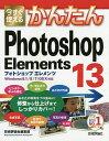 今すぐ使えるかんたんPhotoshop Elements 13/技術評論社編集部【1000円以上送料無料】