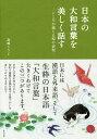 送料無料/日本の大和言葉を美しく話す こころが通じる和の表現/高橋こうじ