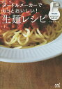 ヌードルメーカーでもっとおいしい!生麺レシピ フィリップスヌードルメーカー公式レシピ/つむぎや【1000円以上送料無料】