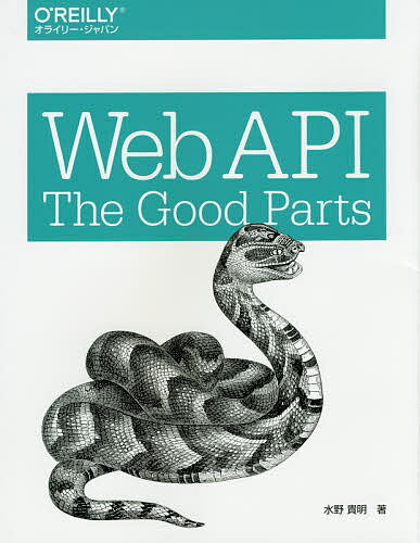 Web API:The Good Parts/水...の商品画像