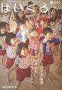 書, 雜誌, 漫畫 - ほいくる 13/保育文化研究会【1000円以上送料無料】