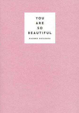 YOU ARE SO BEAUTIFUL 最高の私に出会う7日間/早坂香須子【1000円以上送料無料】