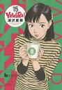 YAWARA! 15/浦沢直樹【1000円以上送料無料】