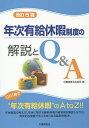 送料無料/年次有給休暇制度の解説とQ&A/労働調査会出版局