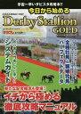 送料無料/今日から始めるDerby Stallion GOLD 競走馬育成シミュレーション 宇宙一早